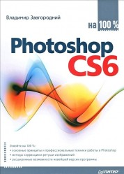Photoshop CS6 на 100%